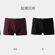 男內褲(平口褲) 3D立體平口褲M-3L 立體加強  薄版鬆緊織帶 二代經典款 [5入特惠價] [TANBRO天竹]