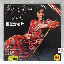 【聞思雅築】【黑膠唱片LP】【00051】陳秋霞---第二道彩虹、小時候、心底的一句話
