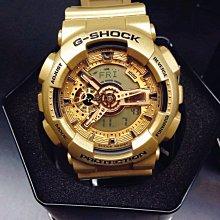 【美國鞋校】現貨 CASIO G-Shock GA-110GD-9A 黃金霸魂 手錶 GA-110GD-9 古銅金