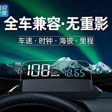 車載GPS抬頭顯示器 汽車通用車速高清懸浮HUD光學投影-H400G 雲上仙