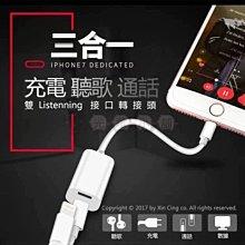 蘋果 I8 I7 Lighting 轉接頭 耳機 充電轉接頭 i7 plus 雙轉接頭 iPhone8 轉接頭