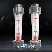 金墉材料 20A 25mm 水流量計 由任 面積式流量計 浮子式 液體流量計 直管式 union 插管式 16LPM