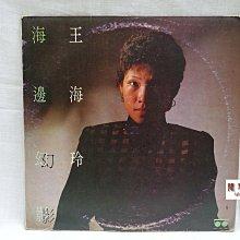 【聞思雅築】【黑膠唱片LP】【00058】王海玲---海邊幻影、鑽石的故事
