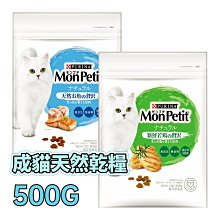 ☆寵物王子☆ MonPetit 貓倍麗 天然乾糧 成貓鮮雞 / 成貓鮮魚 500G / 0.5KG