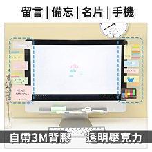 [LIFE88] 辦公桌文具整理收納置物架 左右款 多功能 螢幕側邊貼 壓克力備忘錄 手機置放