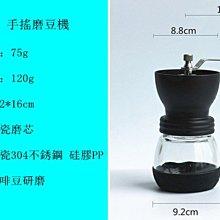 直降200 風靡日本 手搖磨豆機 手搖咖啡慢磨機 簡約手搖咖啡研磨機 套餐A