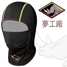夢工廠 全臉式頭套 Dream Power 超涼爽頭套 輕薄 速乾|23番 舒適防臭 透氣排汗 越野帽 可樂帽 全罩