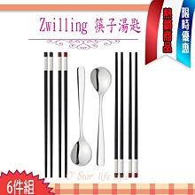 德國 Zwilling 雙人 六件組餐具禮盒 筷子2雙+湯匙2入 中式餐具組 送禮 入厝 39180-001