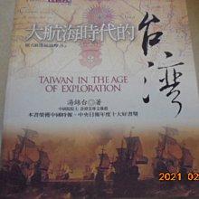 湯錦台著--大航海時代的台灣共1本*牛哥哥二手藏書