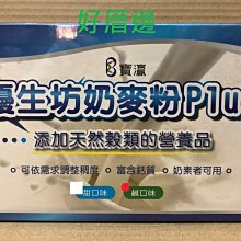 4盒下標區:寶瀛 優生坊奶麥粉Plus 添加天然穀類的營養品 奶素者可食用 鹹口味 1盒36gX15包$280