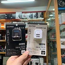 視聽影訊 ONPRO USB 雙埠充電器 UC-2P01 金屬銀 玫瑰金 兩色 5V/2.4A可用於APPLE