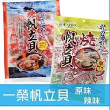 免運+東瀛go+ 大包裝 日本進口 一榮燒帆立貝 干貝-原味/辛味(辣味) 450g-干貝糖 不使用防腐劑-年貨