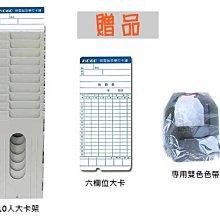 ✿國際電通✿【贈卡架、卡片、色帶】Vertex 世尚 TR-301 六欄位點陣式打卡鐘 可外接響鈴 /同 TR-201