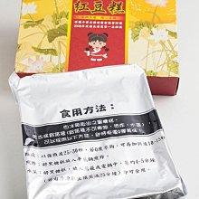 冷凍宅配免運$880 澎湖十大伴手禮 澎湖黑妞紅豆糕(12塊/盒)*6盒