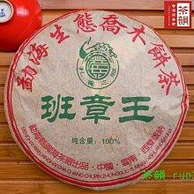 【茶韻】2006年 興海茶廠【班章王】淨含量100% 優質茶樣30g