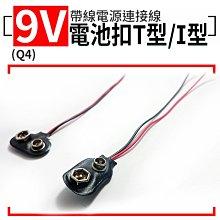 【傻瓜批發】(Q4)9V電池扣 T型/I型 帶線電源連接線 9V電池座插頭/電池盒/9V電池轉接線 板橋現貨 規格:(Q