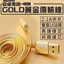 【傻瓜批發】REMAX睿量 Micro GOLD黃金傳輸線 純銅線 安卓產品 2.1A手機快速充電數據線