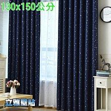 【立雅壁貼】隔紫外線 遮光窗簾 可水洗 每片寬130CM高150CM《遮光窗簾CLW201》