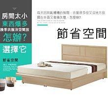 【床組】收納型掀床組│雙人床架5尺-【凱莉】木色超值房間2件組(床頭片+掀床底) 雙人 收納床架 KIKY
