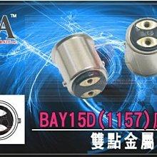 【PA LED】1157 雙芯 標準 金屬 接頭 底座 自製LED燈 改裝燈泡用 煞車燈 方向燈