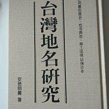 [文福書坊] 台灣地名研究-安倍明義著-武陵出版社-1998年3版-無註記、前後空白頁有點黃斑、7成新