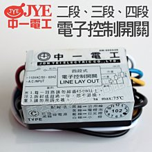 【東益氏】三段、四段IC電子切換開關 電腦控制開關  電子開關《適用一般燈具 通風扇》
