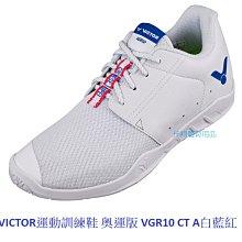 VICTOR運動訓練鞋 奧運版VGR10 CT A白藍紅.尺寸:23-30cm(EUR37-46)(無半碼)*仟翔體育