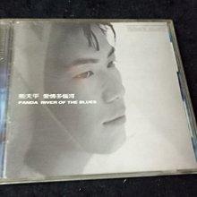 【珍寶二手書齋CD1】 熊天平 愛情多惱河