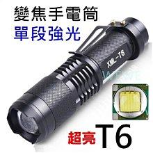 單段 T6 XML 爆亮 魚眼 變焦 LED手電筒 只有1段強光 使用18650鋰電池 非Q5L2R3頭燈