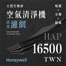 【買1送1】無味熊|Honeywell - HAP - 16500 - TWN ( 3片 )