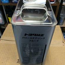 【豐田 TOYOTA】POWER STEERING FLUID、PSF、動力方向機油、4L/罐【日本進口】-單買區