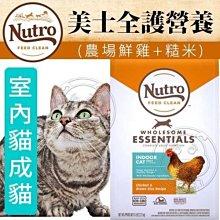 【🐱🐶培菓寵物48H出貨🐰🐹】美士全護營養》室內貓成貓(農場鮮雞+糙米)配方-3lbs/1.36kg自取不打折
