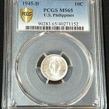 【寄售】PCGS MS65 1945年美屬殖民菲律賓時期10C銀幣(爆光品項)
