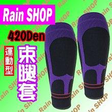 Rain SHOP健康襪館*正品Rain-420丹尼束小腿B4馬拉松 壓縮腿套 束腿套 健康襪 壓力襪 萊卡 現貨台灣製