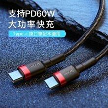 Baseus type-c to type-c 60W pd 快充線 雙向 type-c Macbook/小米-阿晢3C