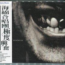 【嘟嘟音樂2】海綿合唱團 Sponge - 極度興奮 Wax Ecstatic