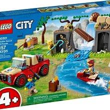 【W先生】LEGO 樂高 積木 玩具 CITY 城市系列 野生動物救援越野車 60301