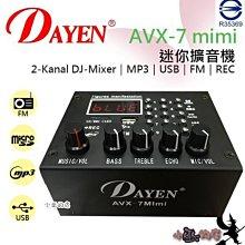 「小巫的店」實體店面*(AVX-7 MImi)Dayen迷你擴音器~MP3/USB/FM/REC.老師.電腦(無彩盒