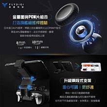 【八爪魚2】APEX2 多平台專業級電競搖桿手把 總代理臺灣公司貨 信星科技 飛智FLYDIGI