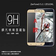 ASUS ZenFone 3 ZE520KL Z017DA 滿版 鋼化玻璃保護貼 9H 滿版玻璃 鋼貼 玻璃貼 保護膜
