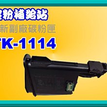 碳粉補給站【附發票】Kyocera FS-1040/FS-1020MFP/FS-1120MFP副廠匣TK-1114