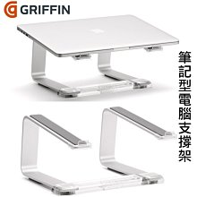 美國 Griffin Elevator 筆記型電腦專用支撐架 MacBook 散熱座 (適用10吋以上筆電) 喵之隅
