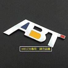 ABT 字標 改裝 金屬 車貼 尾門貼 裝飾貼 車身貼 葉子板 立體刻印 烤漆工藝 強力背膠 奧迪 福斯 斯柯達