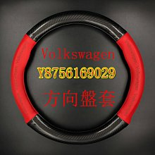 碳纖紋方向盤套 福斯 VW Tiguan Polo Sharan Touran T-Cross CC 帶LOGO