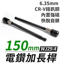 【傻瓜批發】(WJ29-4)電鑽加長桿150mm六角柄6.35mm快速夾頭/快速接頭/快脫連接桿/轉接桿/延長桿 板橋
