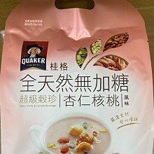桂格 全天然無加糖超級穀珍 杏仁核桃