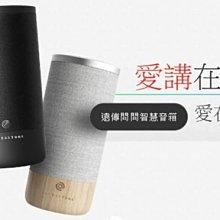 【熱賣新品】 遠傳問問智慧音箱 Tichome WF62018 愛講 AI智慧 聲控 語音助理 中文 公司貨 太空黑