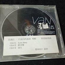 【珍寶二手書齋CD1】范逸臣 不說出的溫柔 試聽片