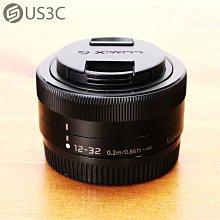 【US3C-板橋店】松下 Panasonic LUMIX G VARIO 12-32mm F3.5-5.6 ASPH MEGA O.I.S 變焦鏡頭 二手鏡頭