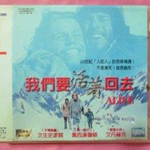 ※QQ影音堂※二手正版VCD~我們要活著回去 ~艾丹赫克.文生史派諾(直購價)